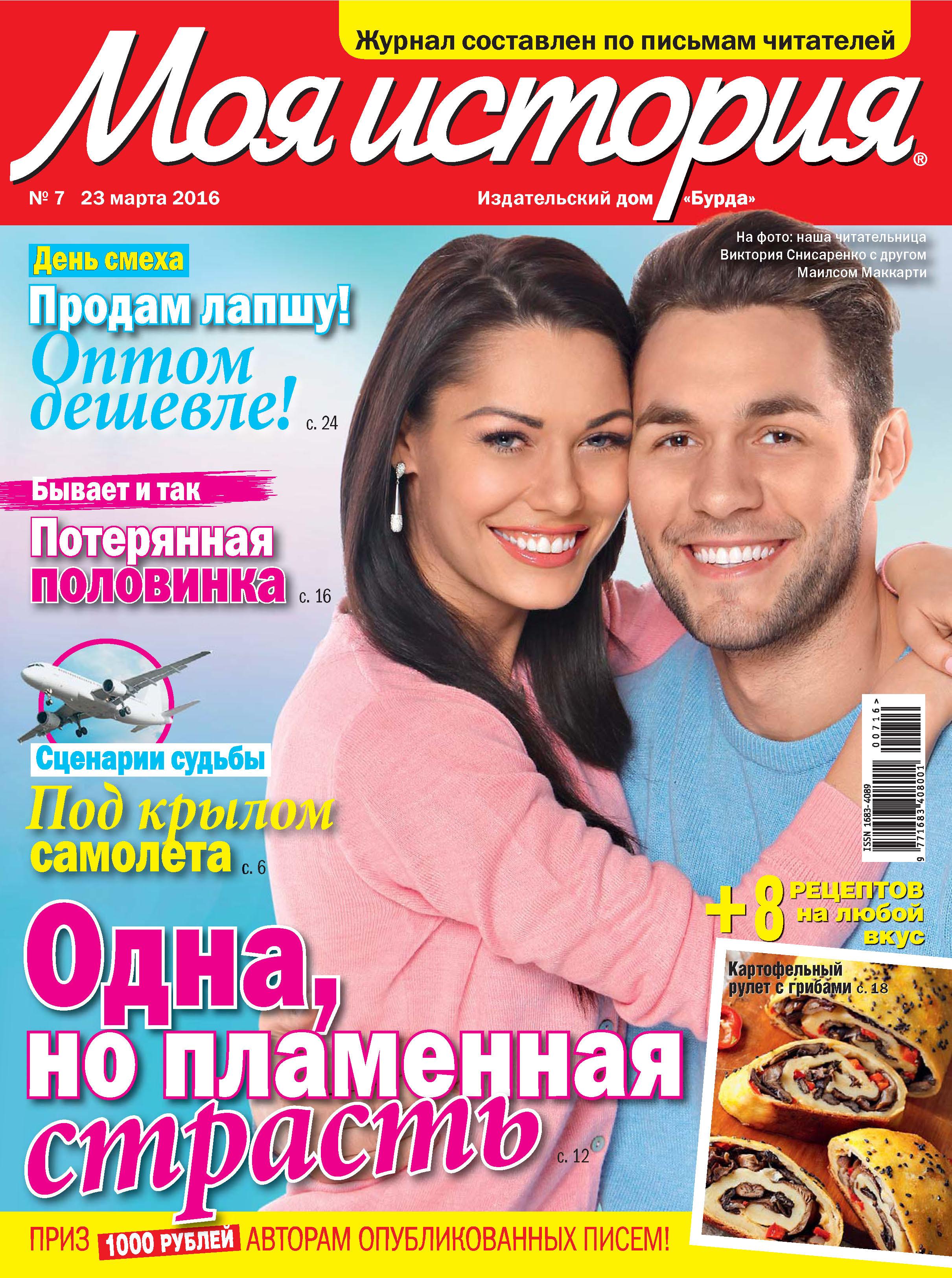 ИД «Бурда» Журнал «Моя история» №07/2016 ид бурда журнал моя история 23 2015