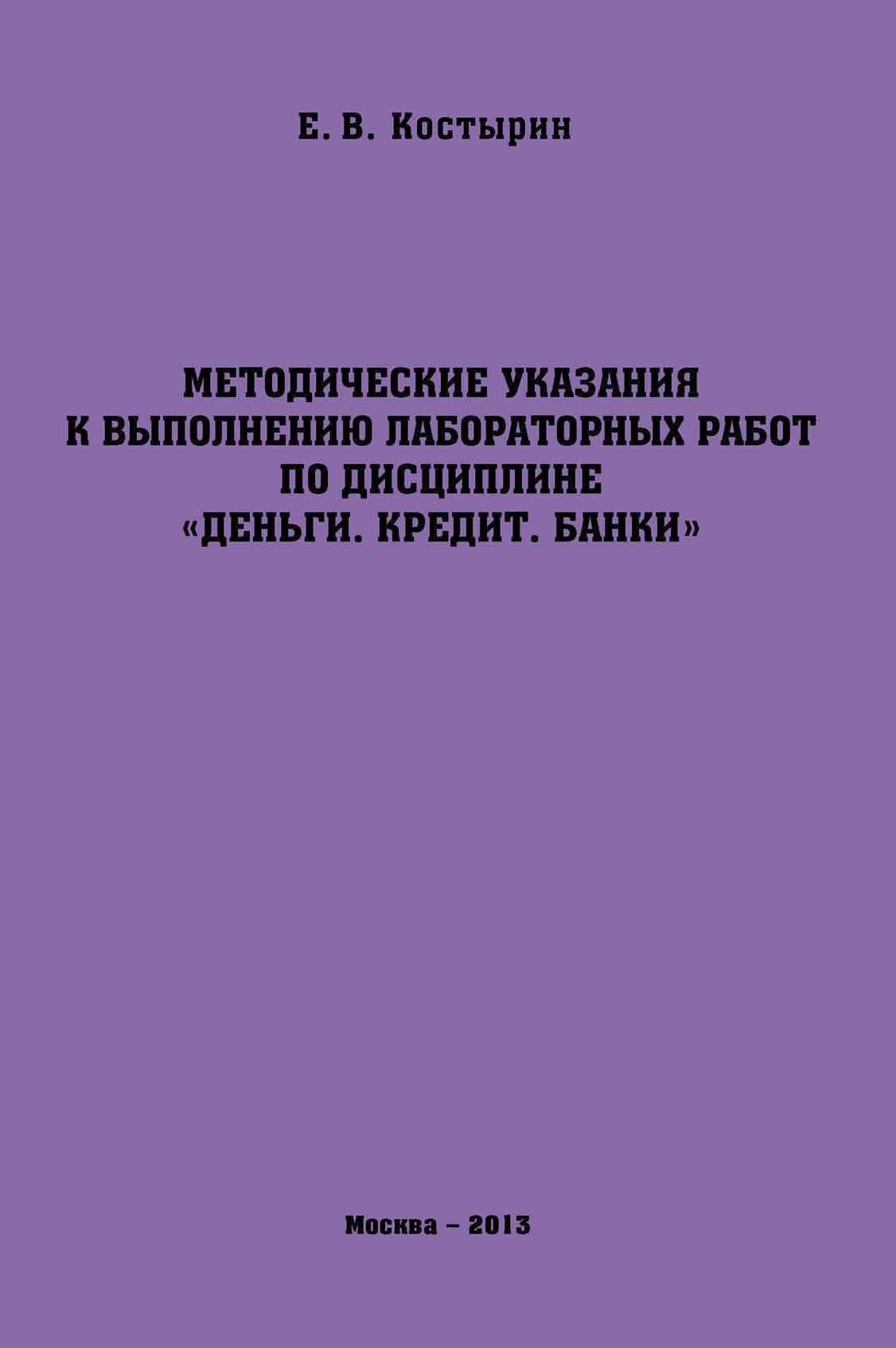 Е. . Костырин Методические указания к ыполнению лабораторных работ по дисциплине «Деньги. . Банки»