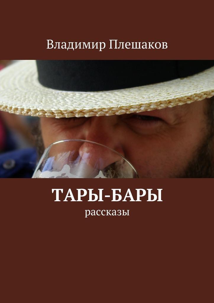 Владимир Плешаков Тары-бары
