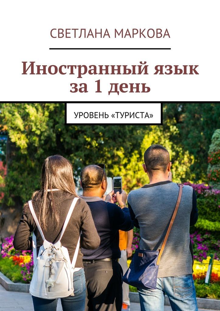 Светлана Дмитриевна Маркова Иностранный язык за1день фотоаппарат для туриста