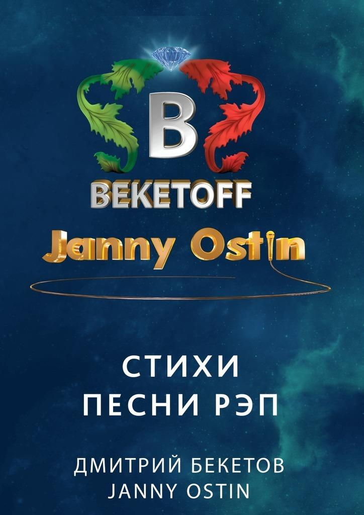 Дмитрий Бекетов Стихи. Песни.Рэп