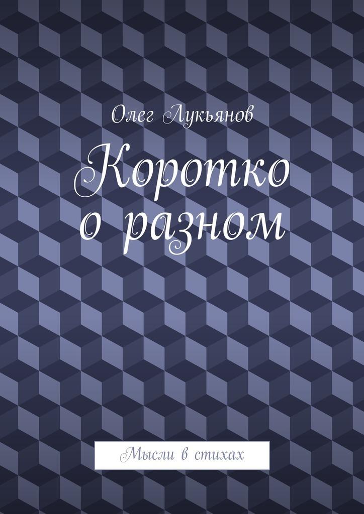 Олег Лукьянов Коротко оразном акунин б нечеховская интеллигенция короткие истории о всяком разном