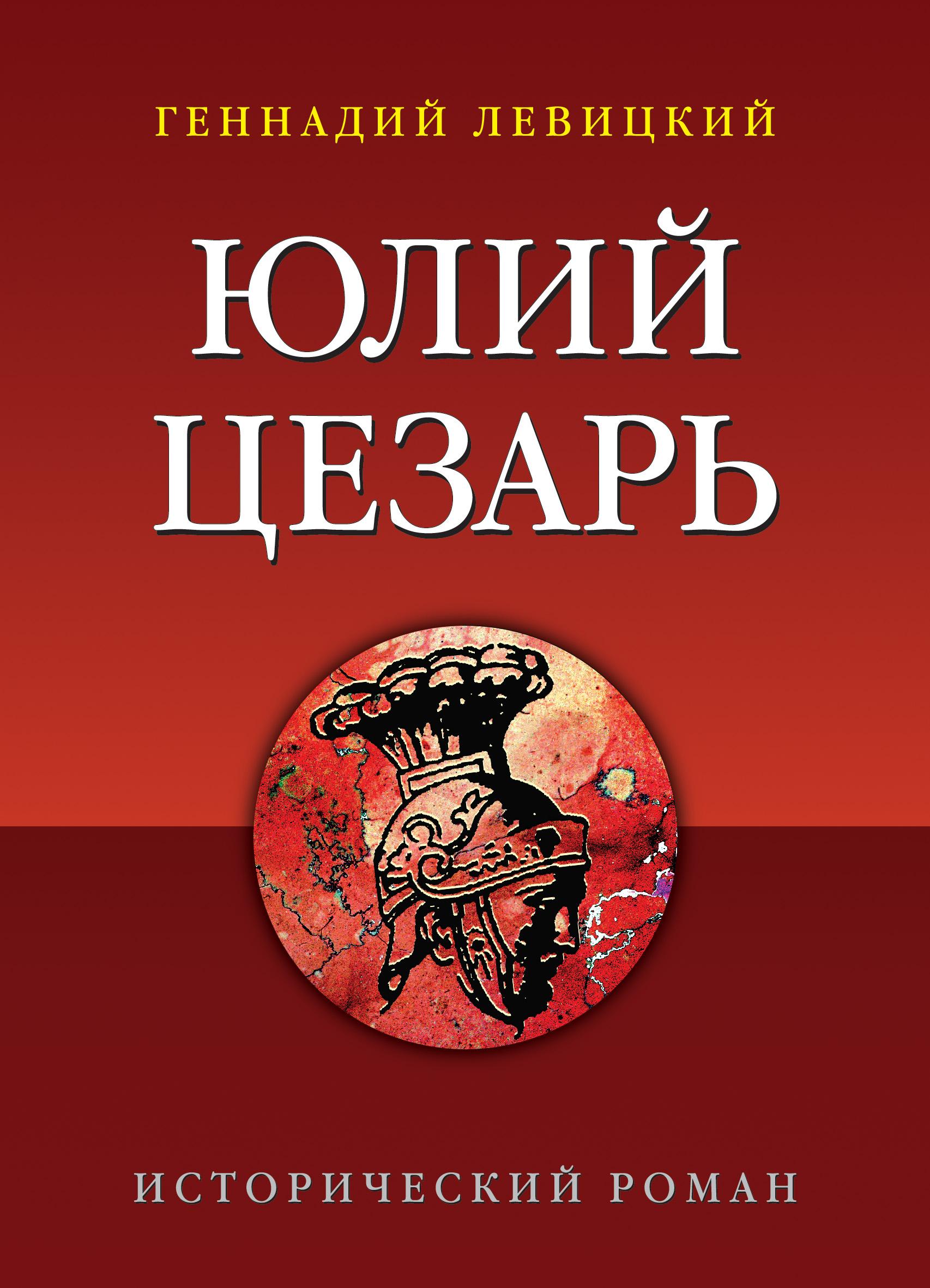 Геннадий Левицкий Юлий Цезарь вел тэйк