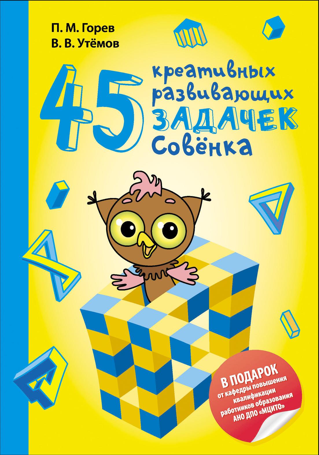 45 креативных развивающих задачек Совёнка