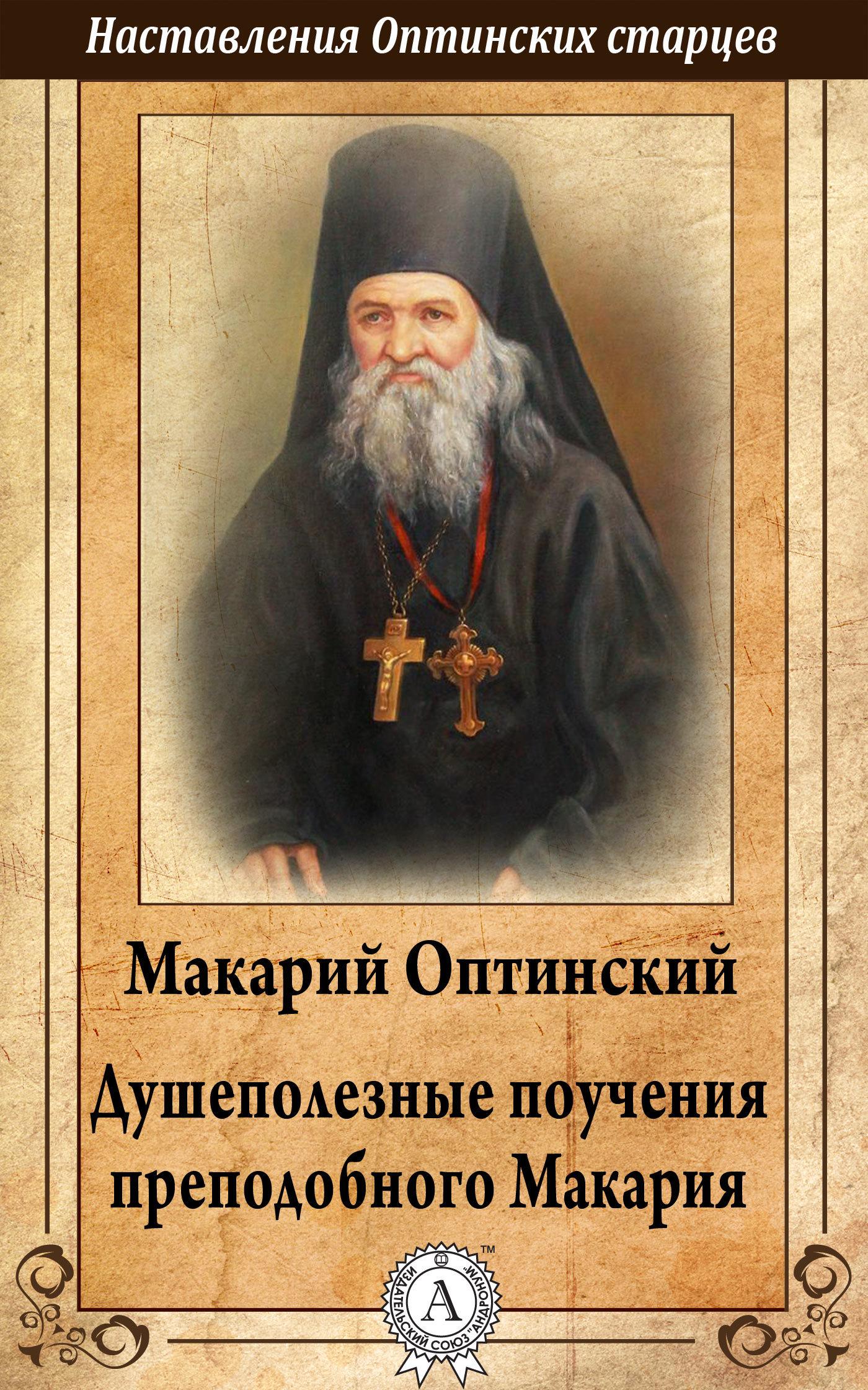 преподобный Макарий Оптинский Душеполезные поучения преподобного Макария Оптинского макарий египетский духовные беседы