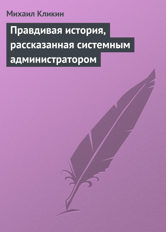 Михаил Кликин Правдивая история, рассказанная системным администратором михаил кликин соглядатаи