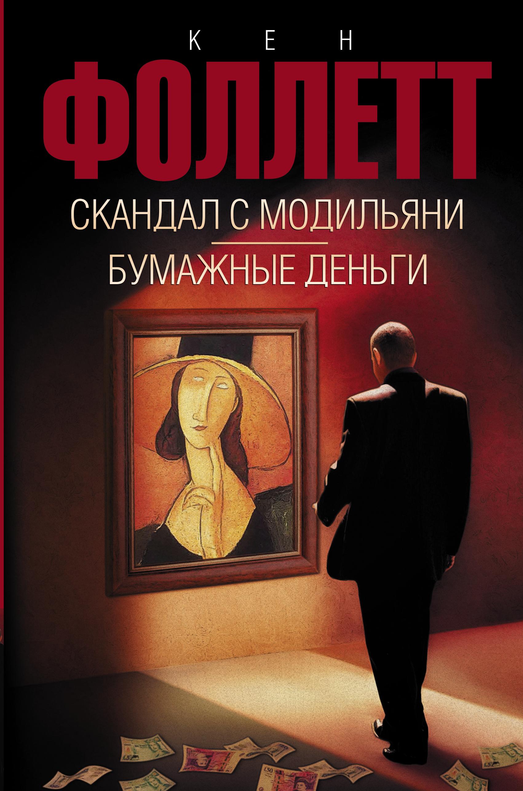 Кен Фоллетт Скандал с Модильяни. Бумажные деньги (сборник)