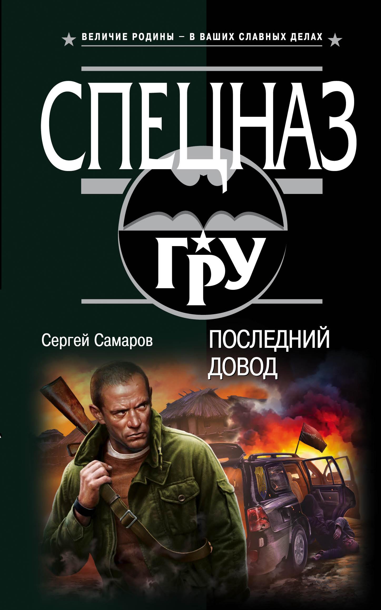 Сергей Самаров Последний довод самаров с последний довод