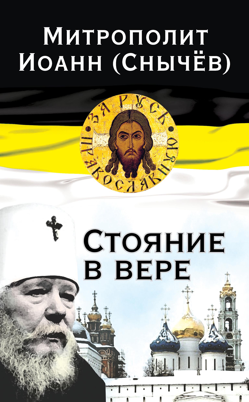 Стояние в вере ( митрополит Иоанн (Снычёв)  )