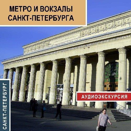 Сергей Баричев Метро и вокзалы Санкт-Петербурга