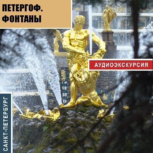 Мария Преснова Петергоф нина вернова сокровища россии альманах 36 2001 петергоф фонтаны