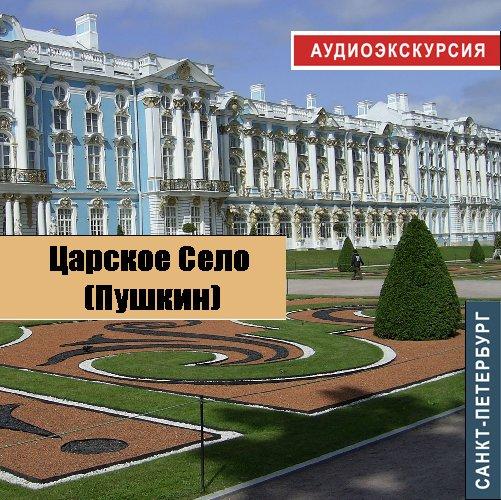 Нина Фрейман Царское село