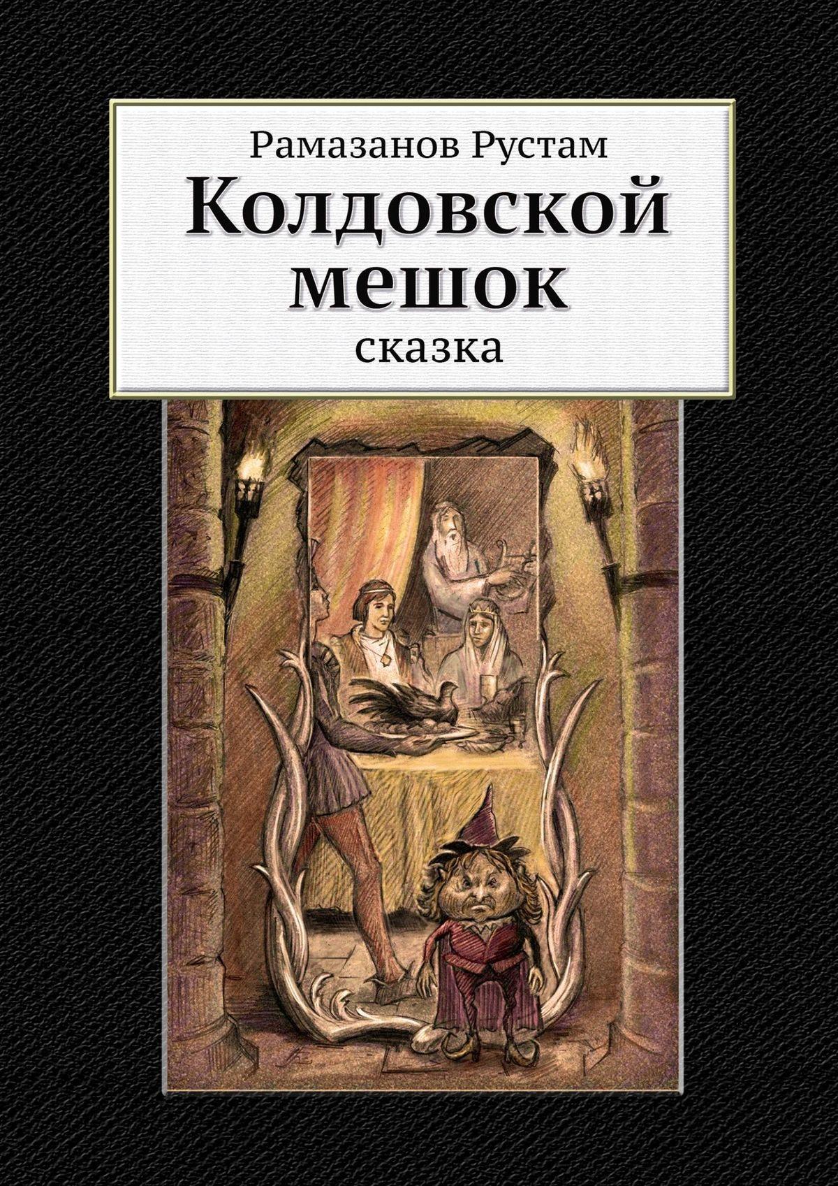 Рустам Рамазанов Колдовской мешок. Сказка