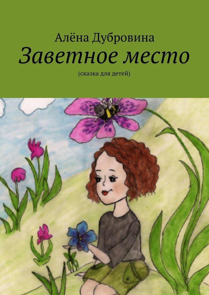 Алёна Дубровина Заветное место книги эксмо заветное место