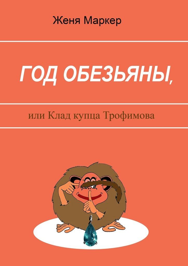 Маркер Женя Год обезьяны, или Клад купца Трофимова женя маркер курсанты путь кзвёздам