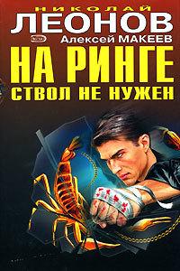 Николай Леонов Отпетые сыщики колычев владимир григорьевич отпетые любовники