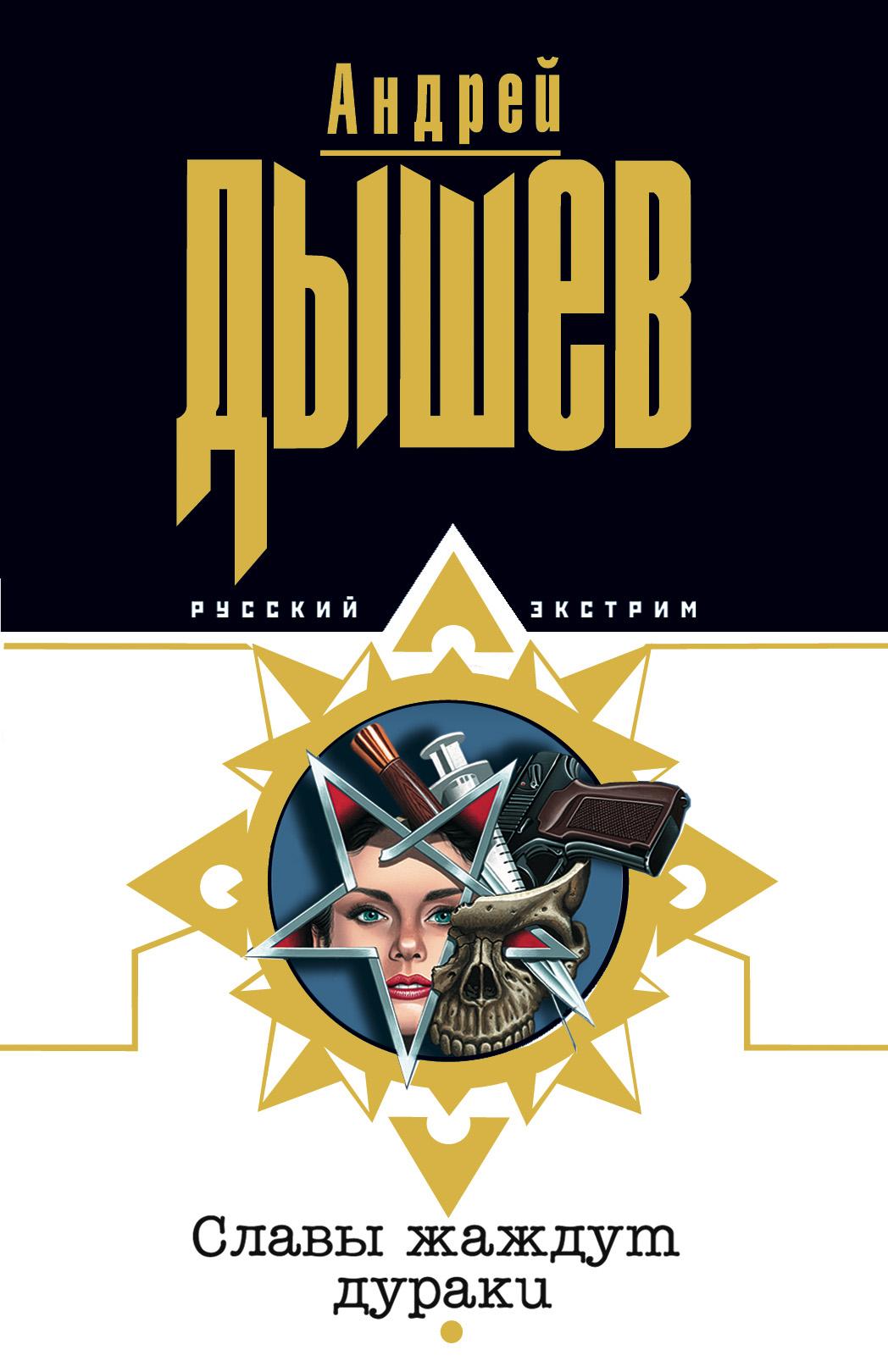 Андрей Дышев Славы жаждут дураки цена