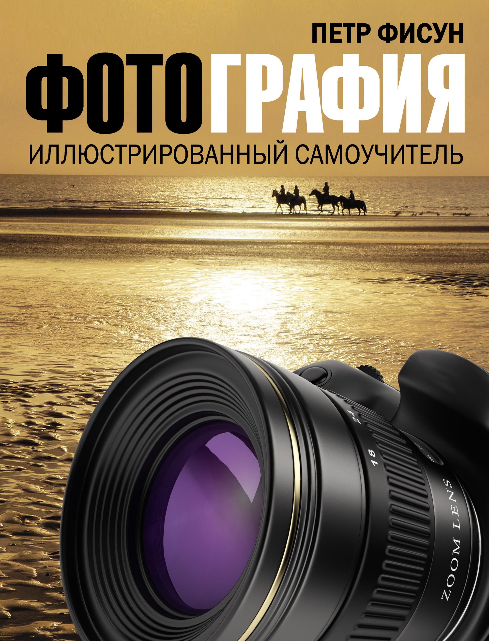 Петр Фисун Фотография. Иллюстрированный самоучитель цены онлайн