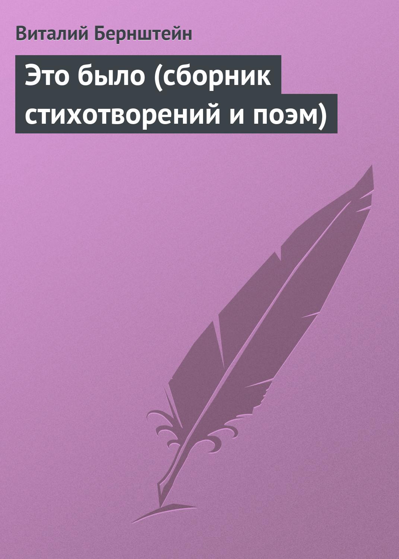 цена на Виталий Бернштейн Это было (сборник стихотворений и поэм)