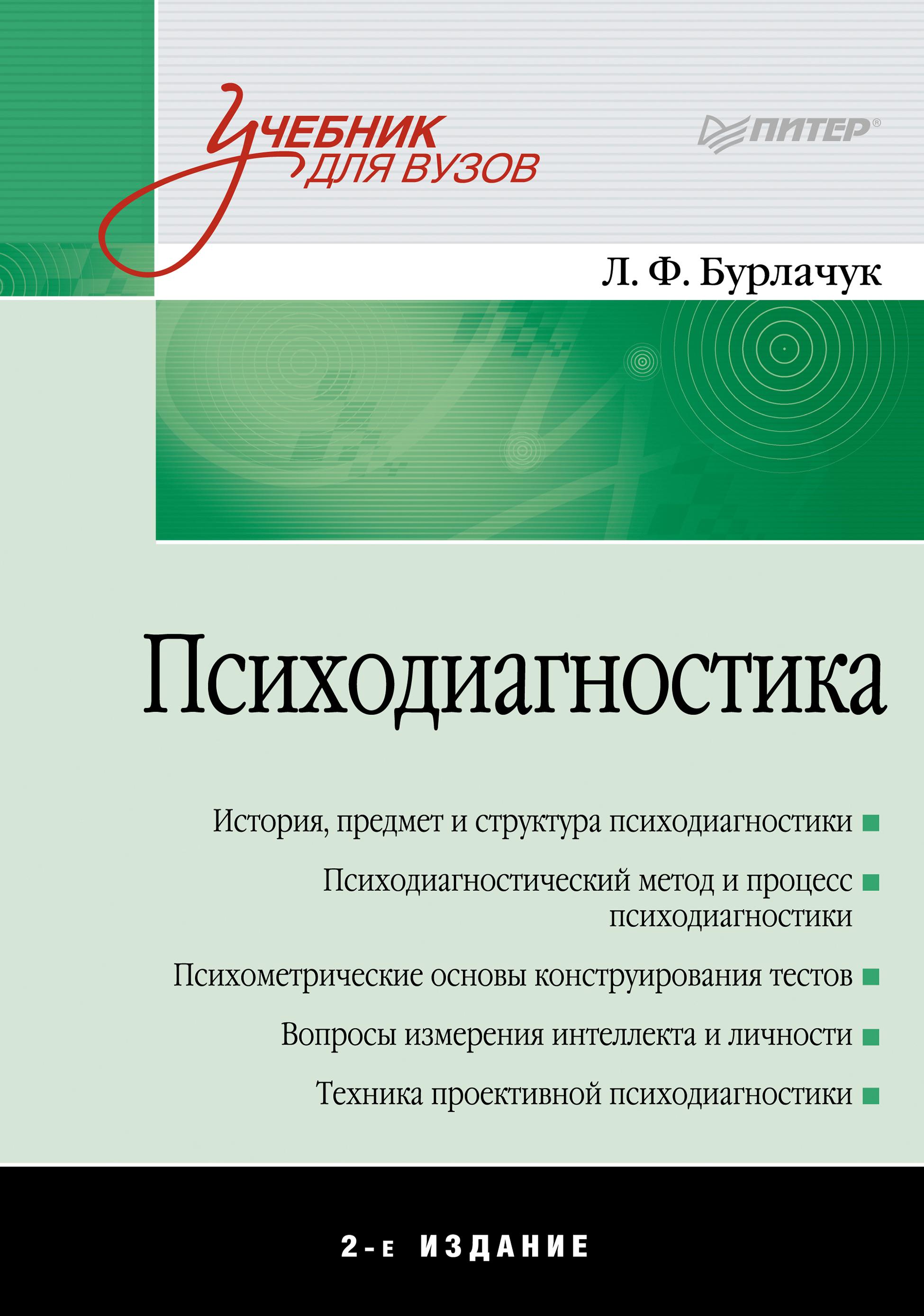 Л. Ф. Бурлачук Психодиагностика. Учебник для вузов