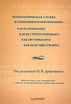 Коллектив авторов Психологическая служба в современном образовании: Рабочая книга