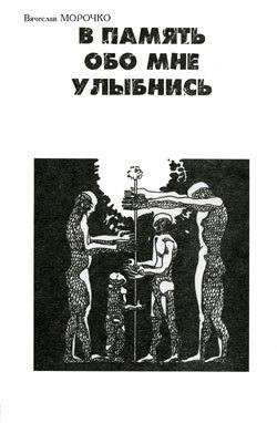 Вячеслав Морочко В память обо мне улыбнись вячеслав морочко под крылом мотылька