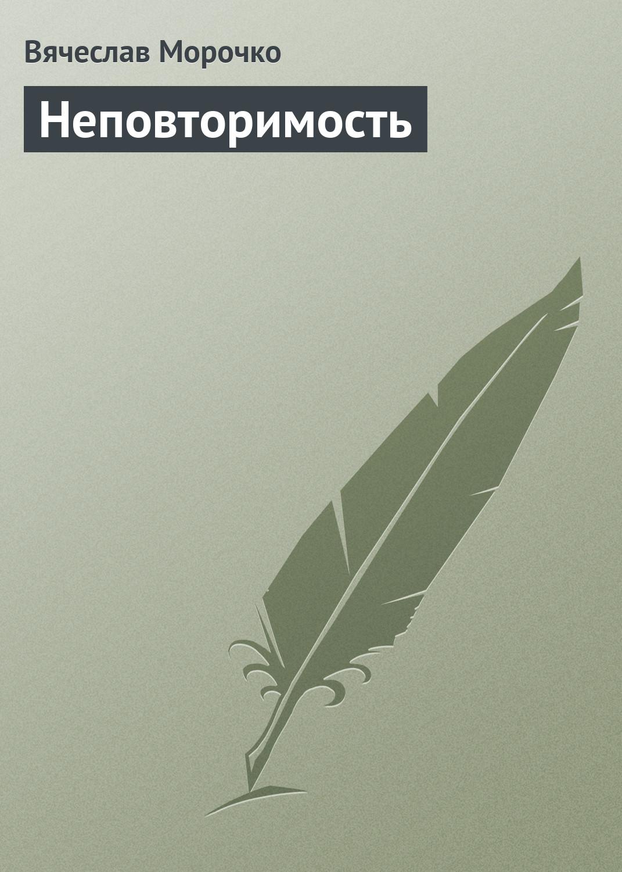 Вячеслав Морочко Неповторимость вячеслав морочко под крылом мотылька
