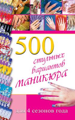Синтия Коллинз 500 стильных вариантов маникюра для 4 сезонов года зима весна лето осень