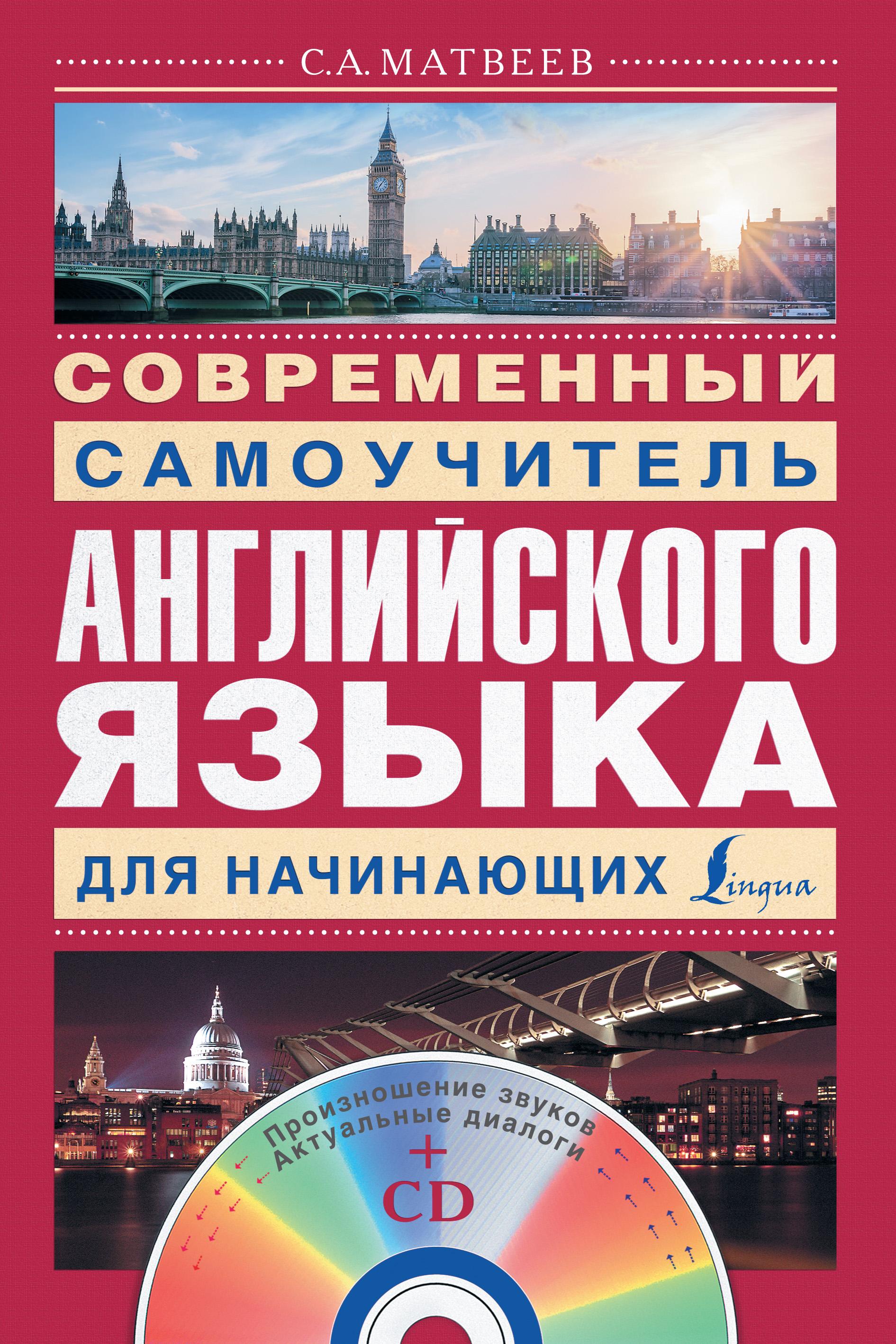 С. А. Матвеев Современный самоучитель английского языка для начинающих интенсивный оксфордский самоучитель английского языка комплект из 3 книг