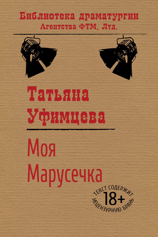 Моя Марусечка ( Татьяна Уфимцева  )