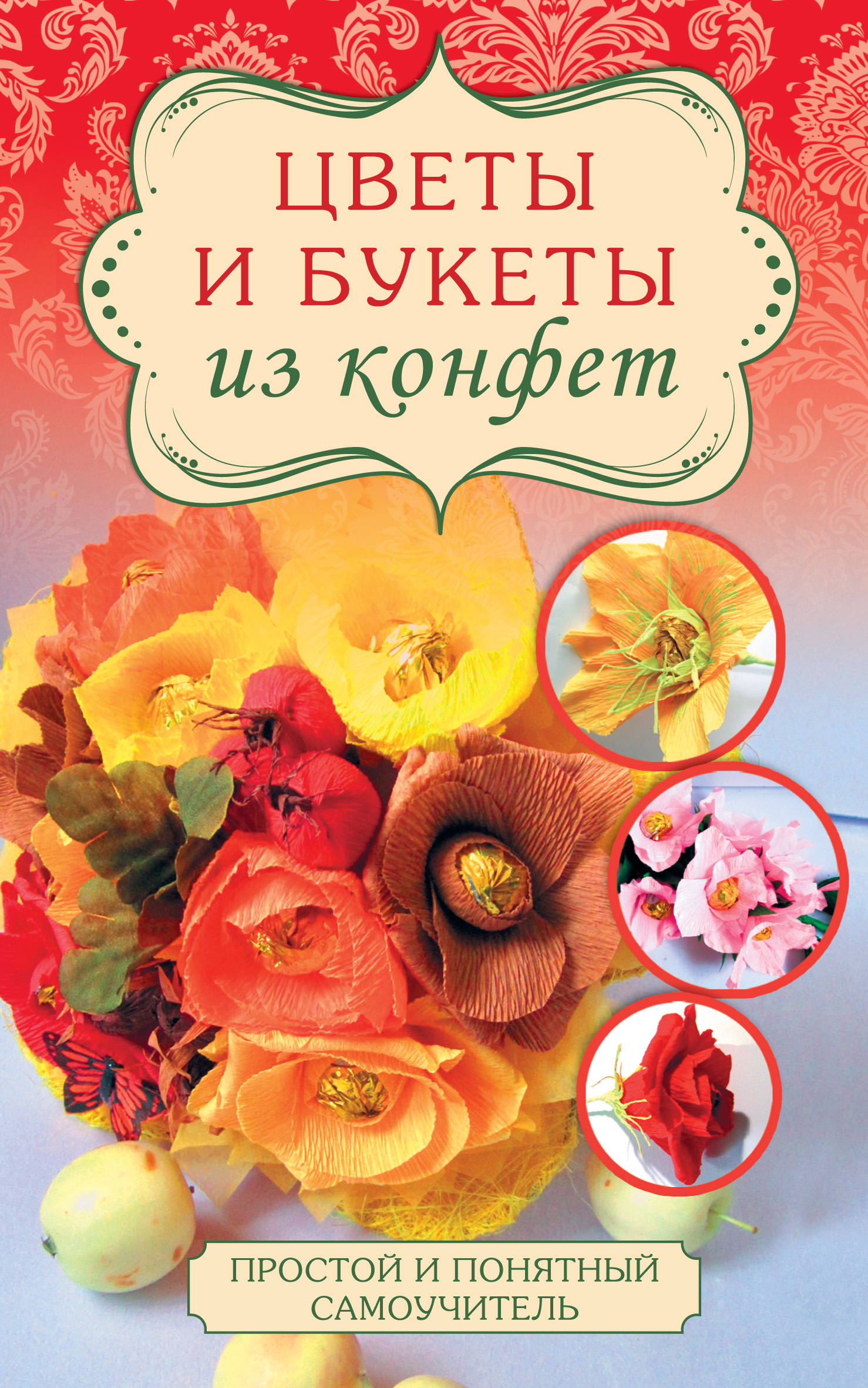 Евгения Вавилова Цветы и букеты из конфет елена шипилова как сделать букеты из конфет в пошаговых фотографиях