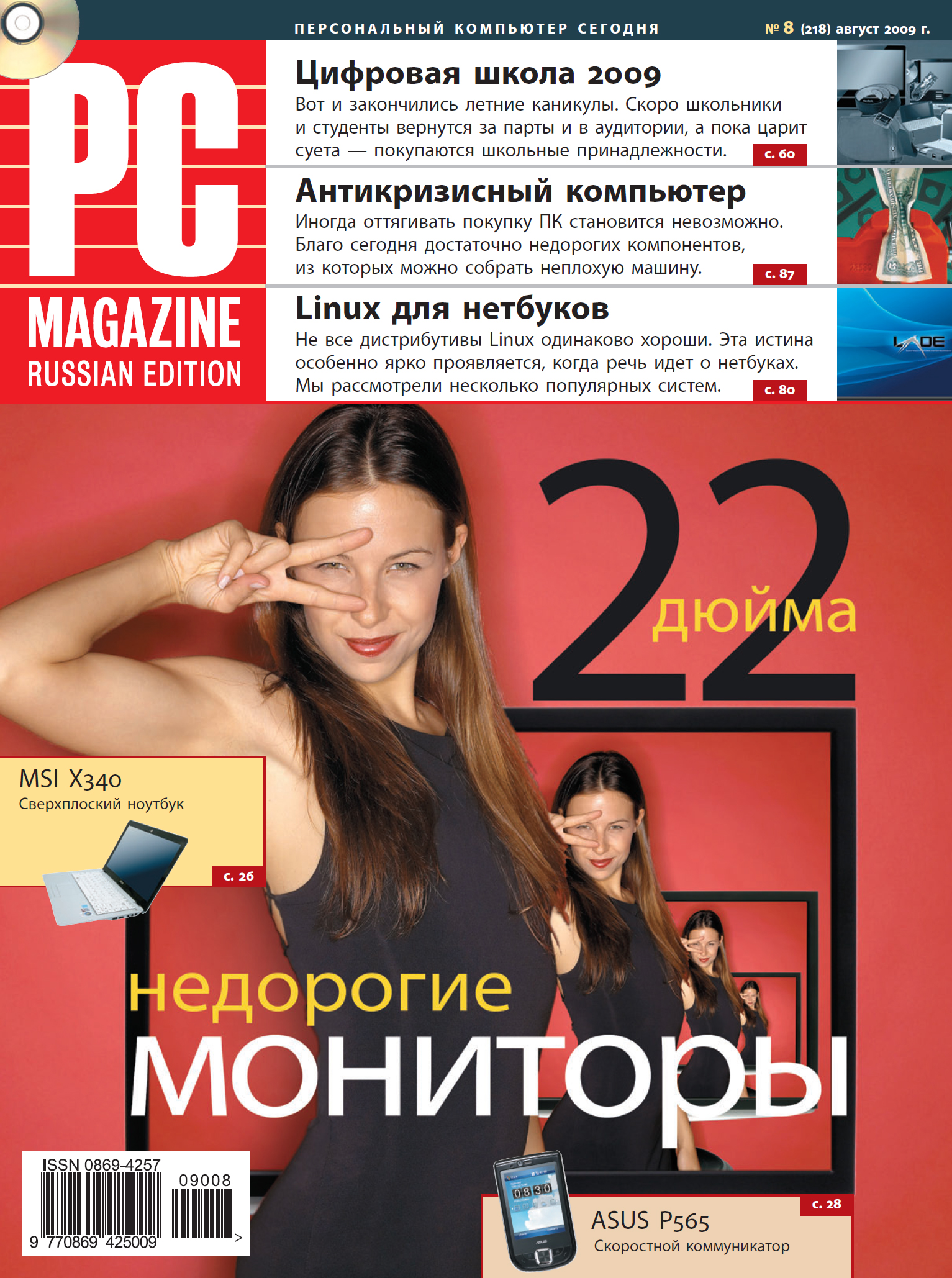 PC Magazine/RE Журнал PC Magazine/RE №08/2009 компьютер