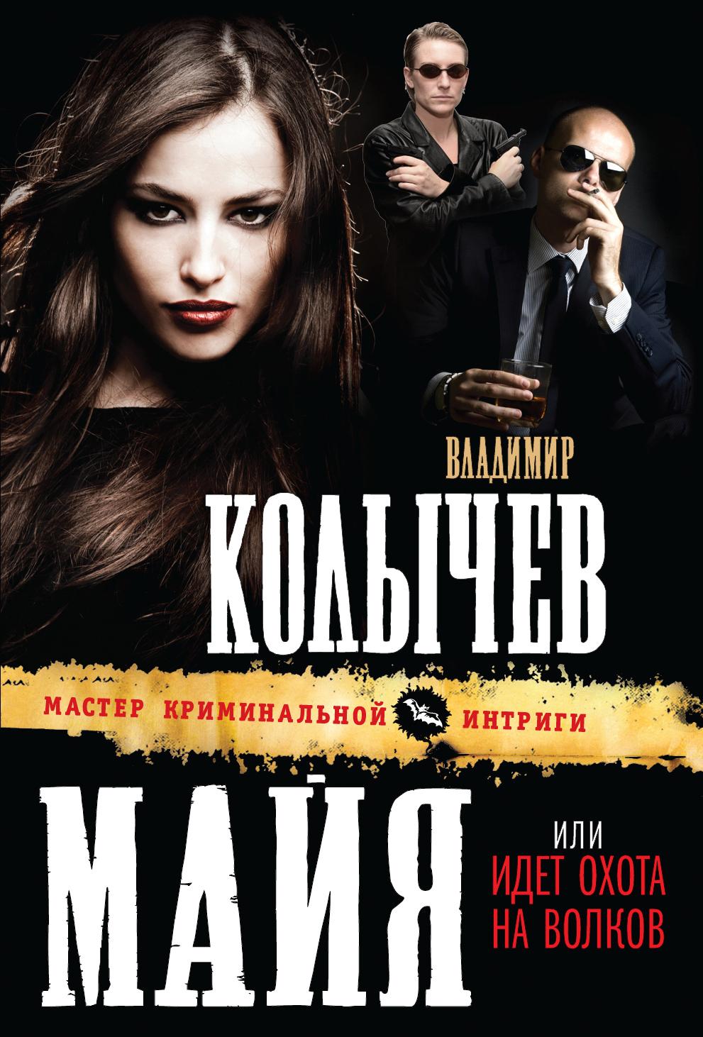 Владимир Колычев Идет охота на волков все цены