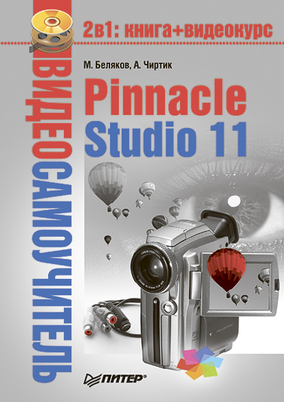Александр Чиртик Pinnacle Studio 11 программное обеспечение corel pinnacle studio 20 plus ml