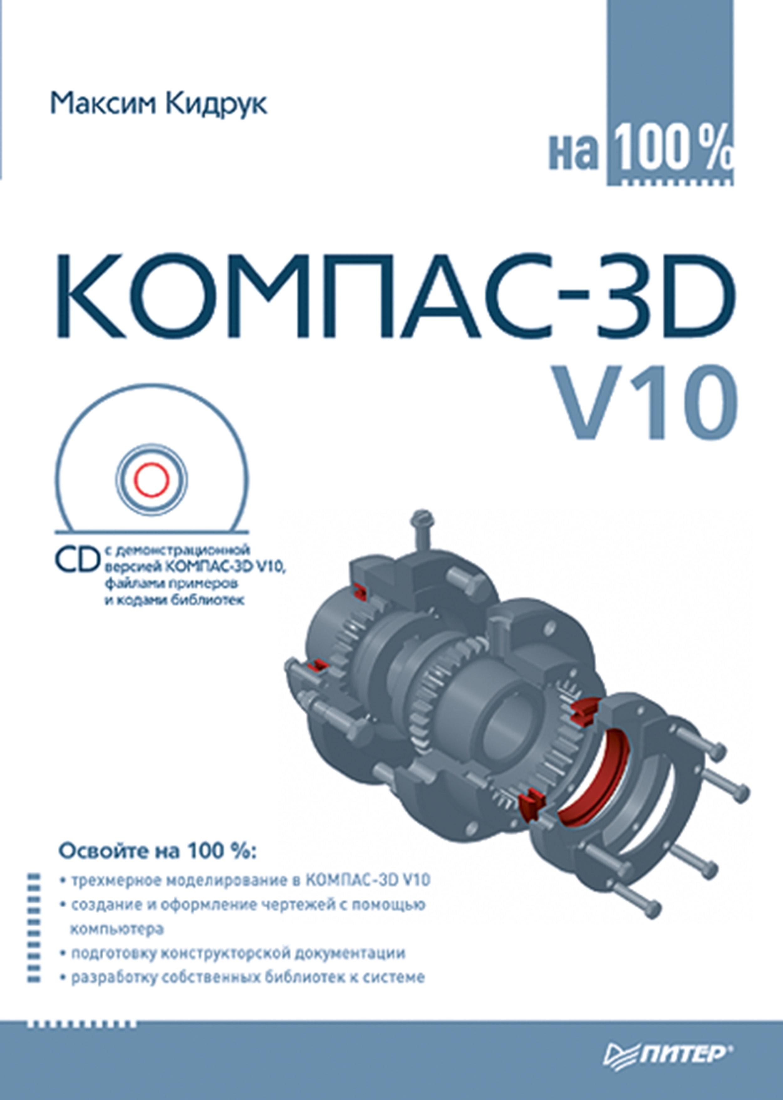 Максим Кидрук КОМПАС-3D V10 на 100 %
