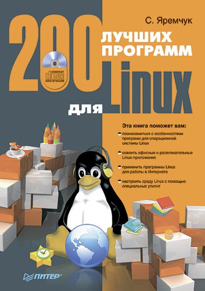 200 лучших программ для Linux