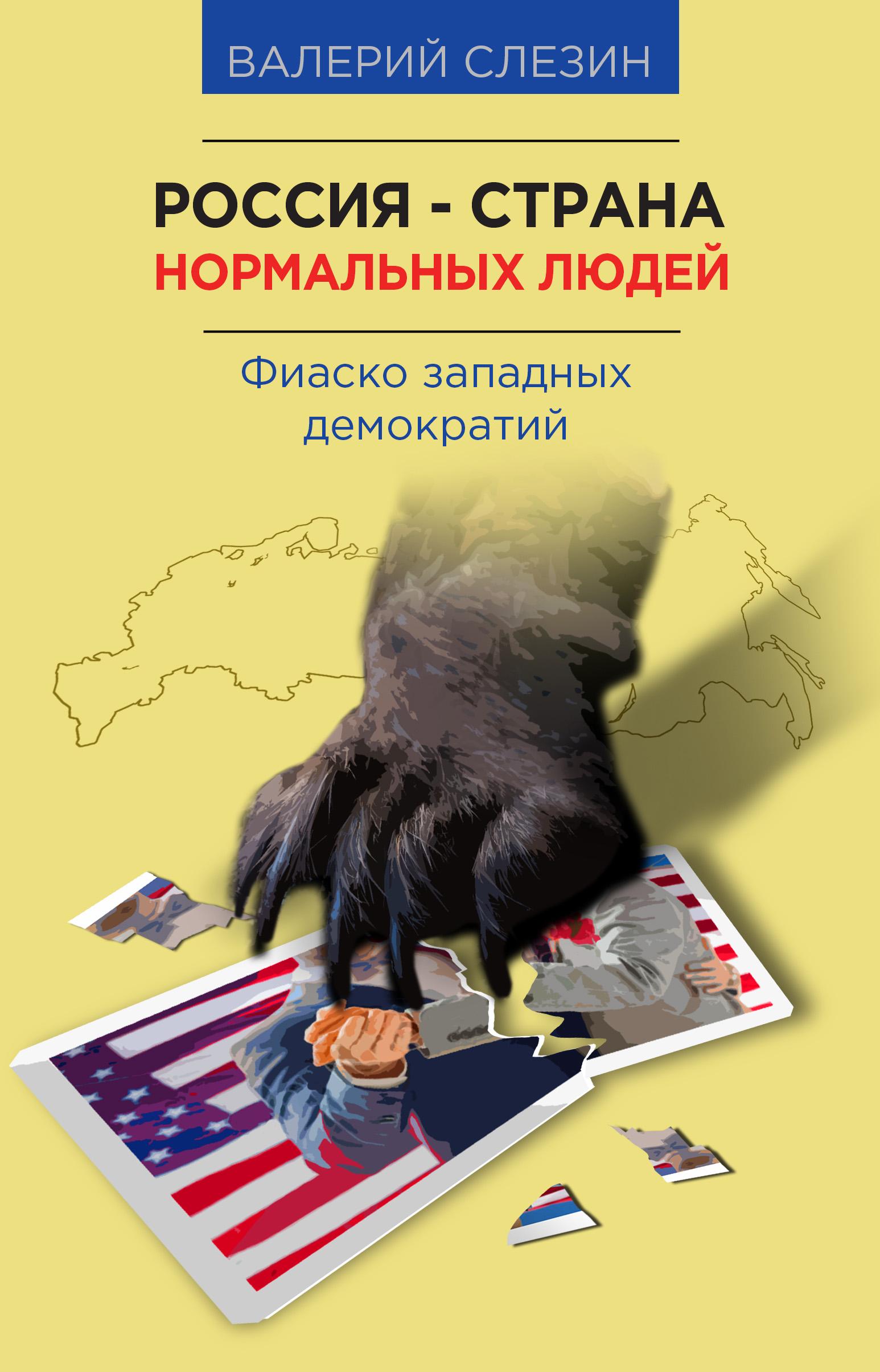 Россия – страна нормальных людей