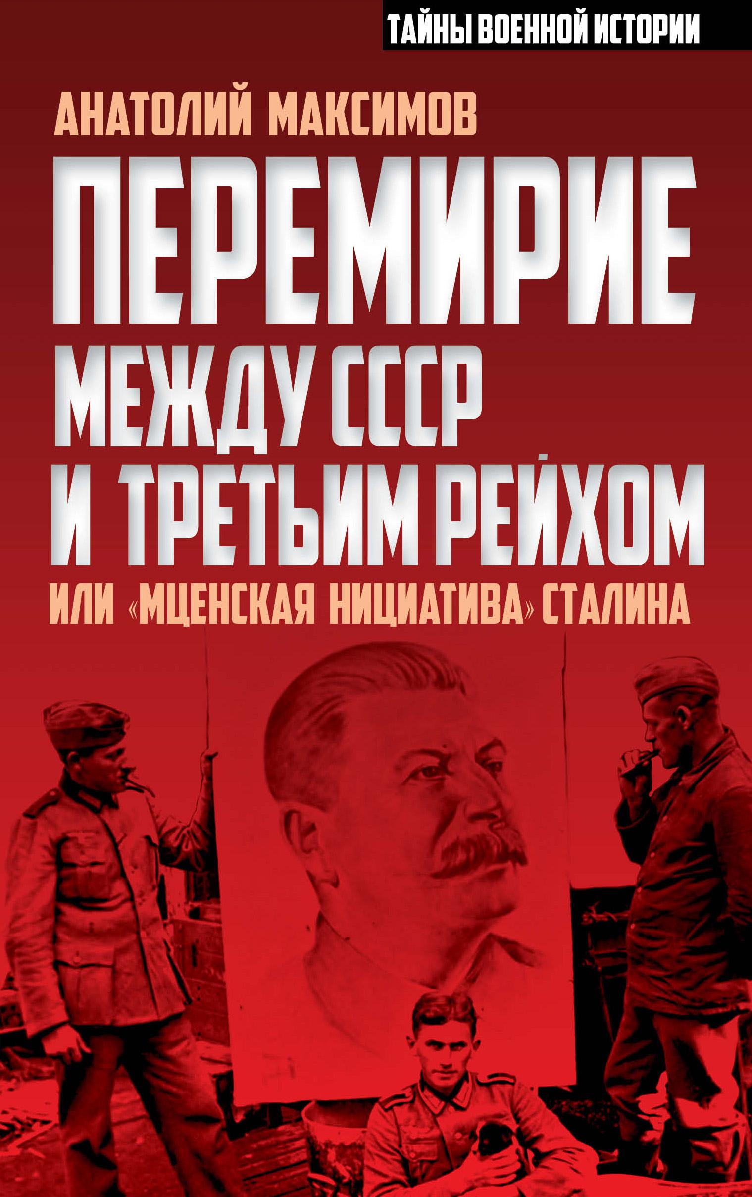 Анатолий Максимов Перемирие между СССР и Третьим Рейхом, или «Мценская инициатива» Сталина