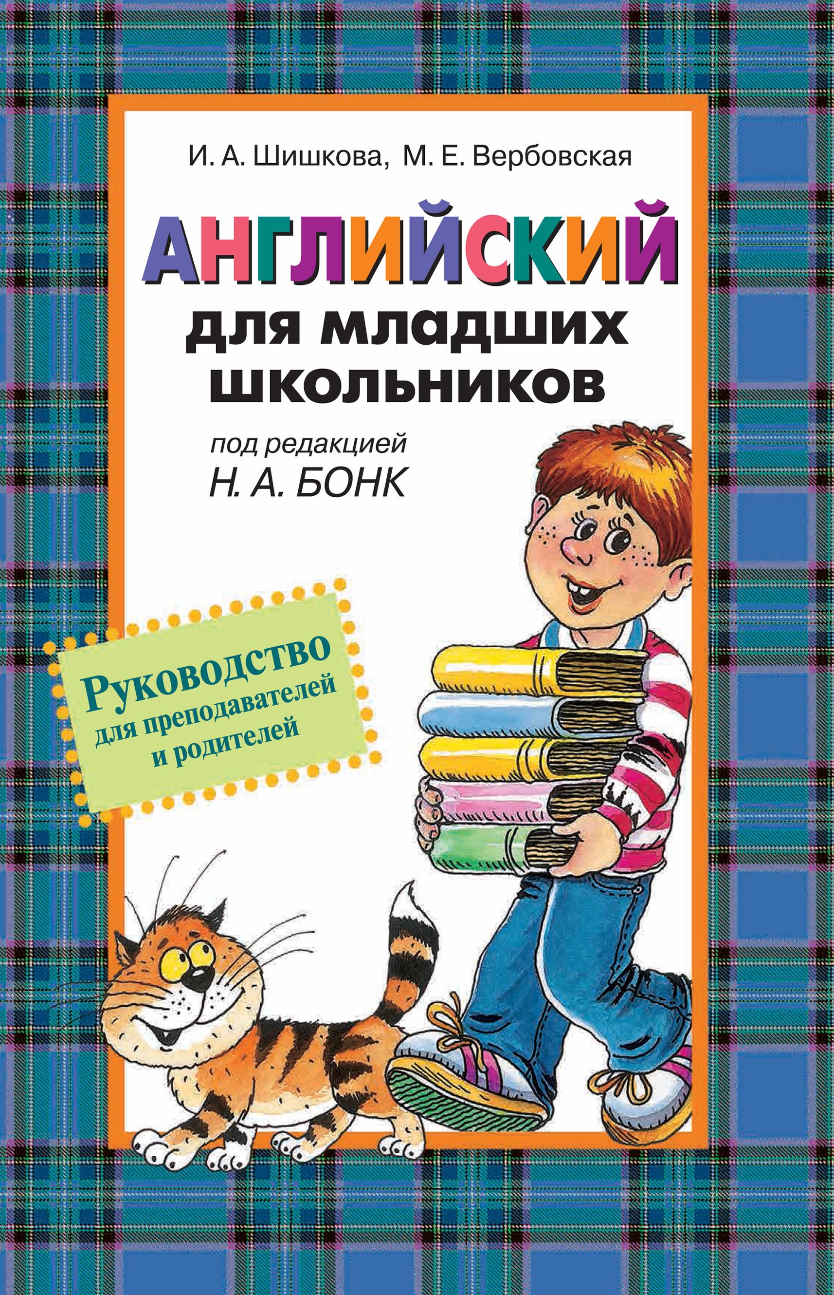 Английский для младших школьников. Руководство для преподавателей и родителей фото