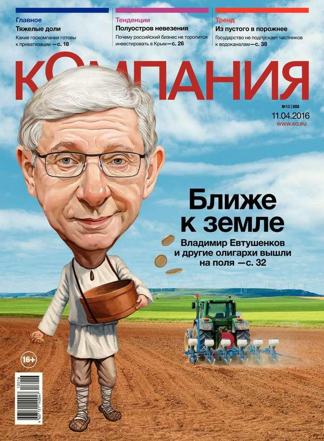 Редакция журнала Компания Компания 13-2016 редакция журнала компания компания 14 2016