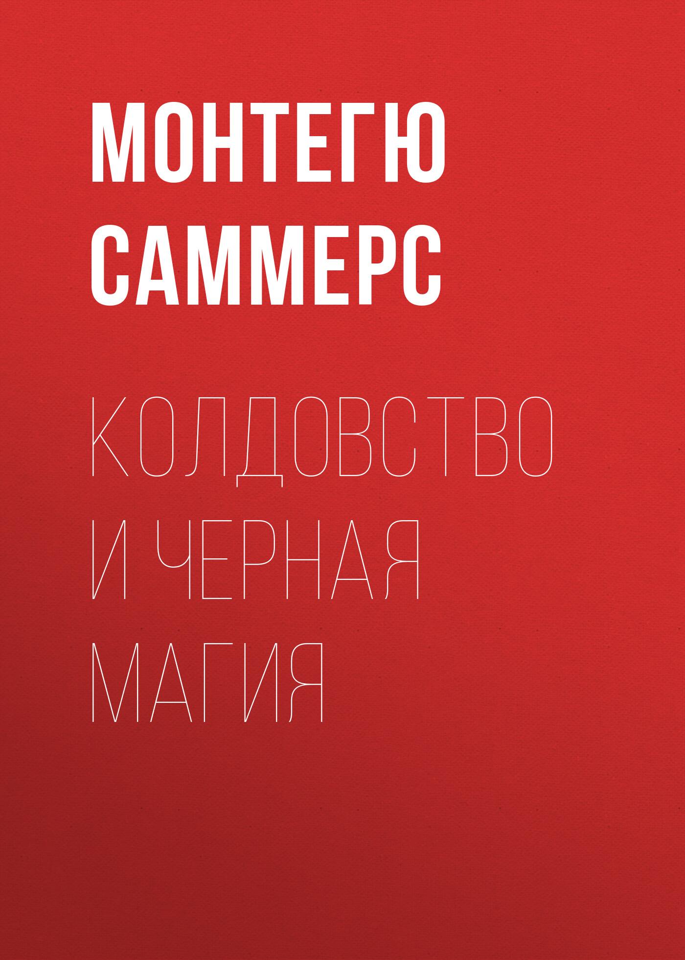 Монтегю Саммерс Колдовство и черная магия монтегю саммерс вампиры в верованиях и легендах