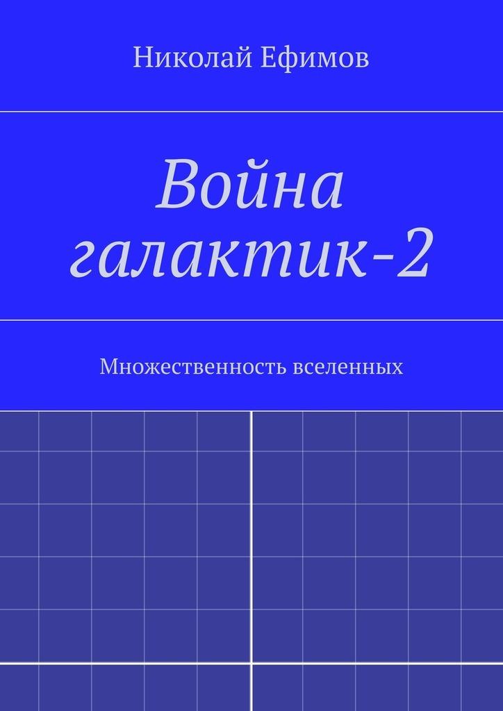 Николай Артемьевич Ефимов Война галактик-2