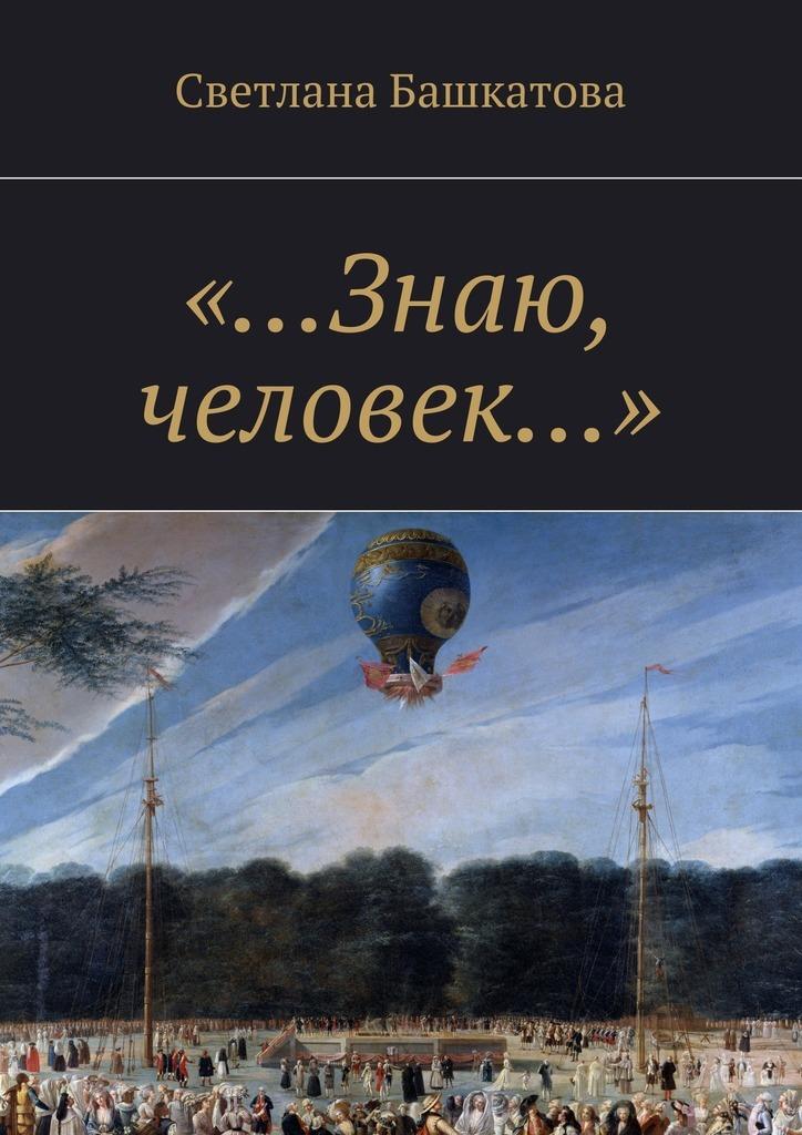 Светлана Башкатова «…Знаю, человек…»