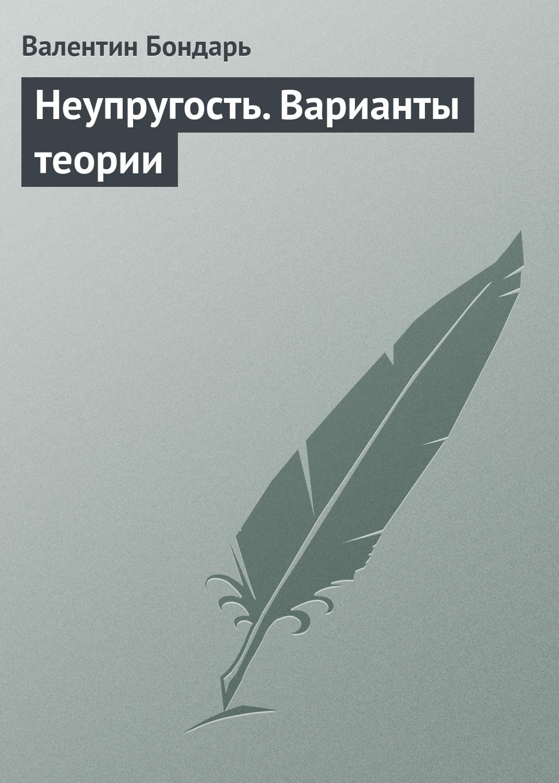 Валентин Бондарь Неупругость. Варианты теории