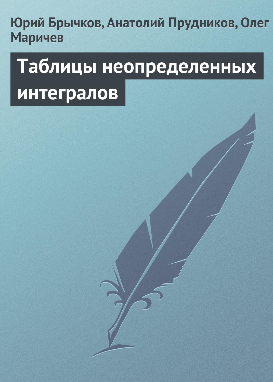 Юрий Брычков Таблицы неопределенных интегралов юрий брычков таблицы неопределенных интегралов