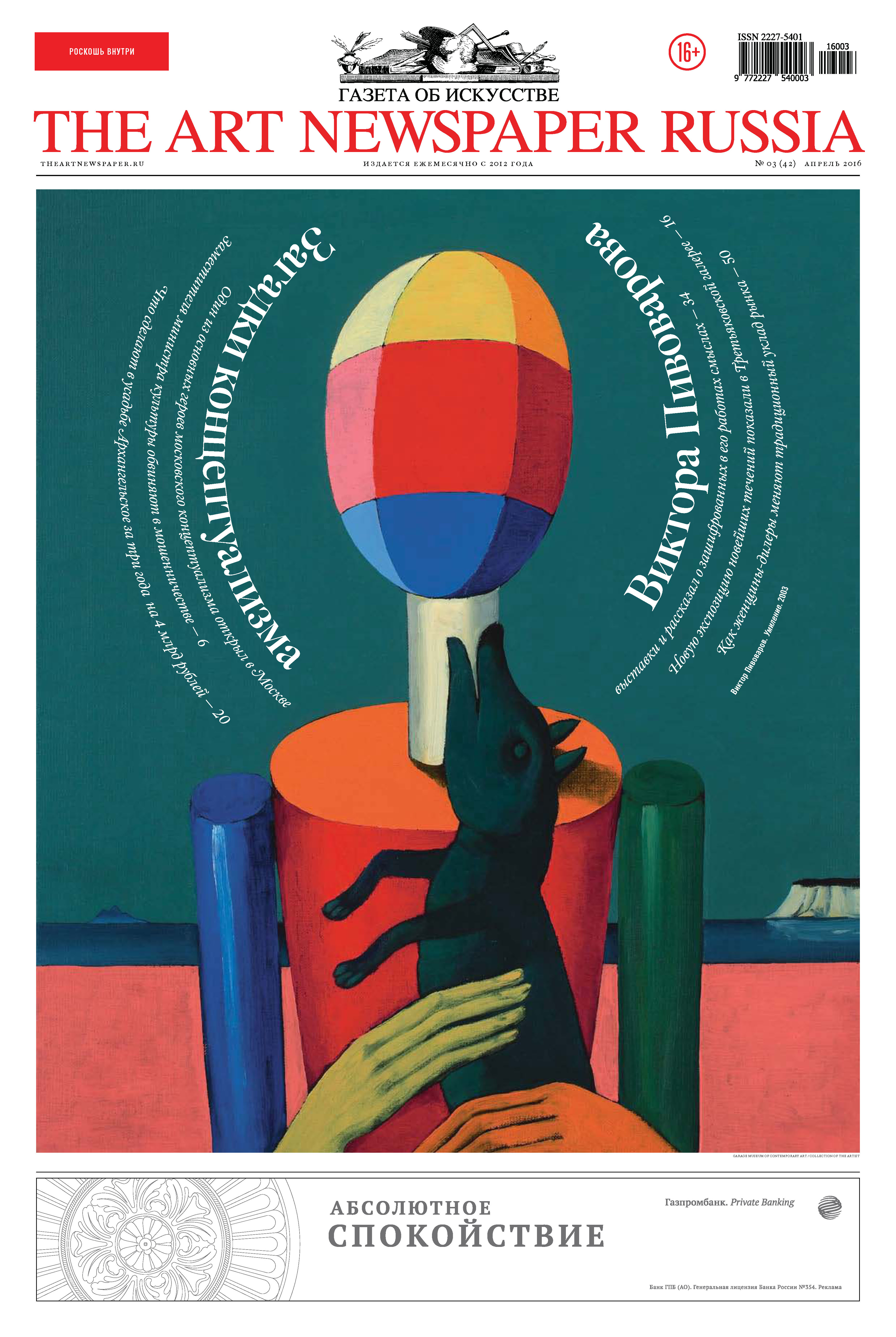 Отсутствует The Art Newspaper Russia №03 / апрель 2016 rachele kanigel the student newspaper survival guide