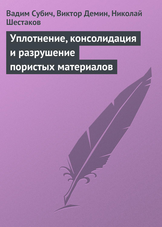 Вадим Субич Уплотнение, консолидация и разрушение пористых материалов