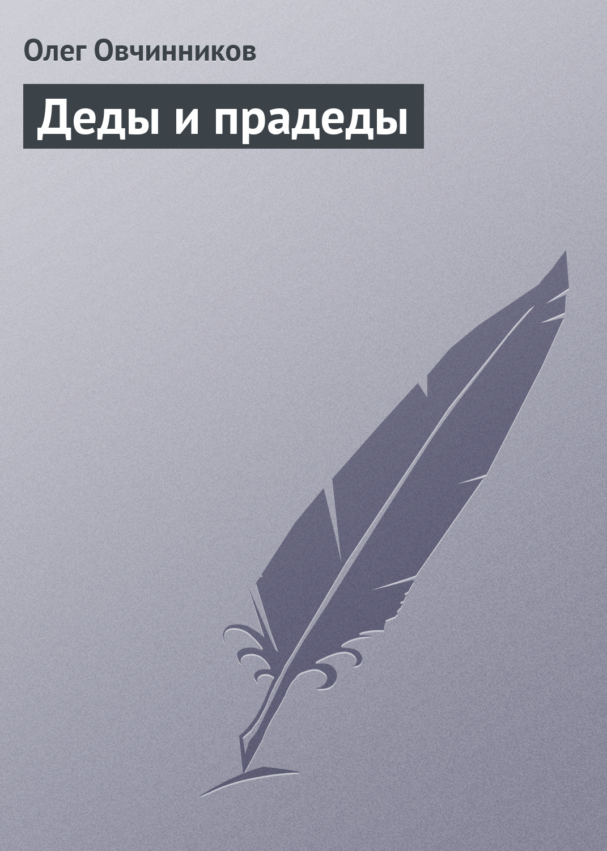 Олег Овчинников Деды и прадеды л с утевский молодые годы ивана тургенева