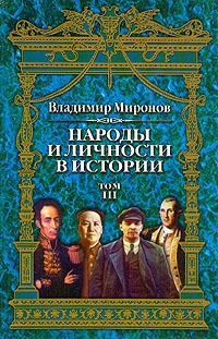 Владимир Борисович Миронов Народы и личности в истории. Том 3