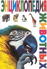 Отсутствует Энциклопедия животных